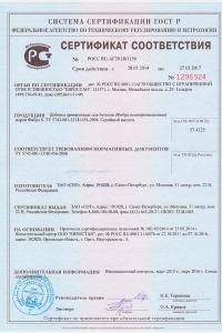 Сертификат на полипропиленовую фибру