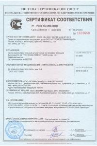 Сертификат на штукатурку Волма 1
