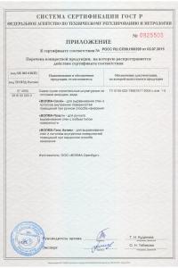 Сертификат на штукатурку Волма 2