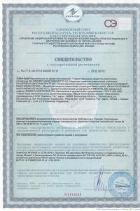 Сертификат на штукатурку Kreizel