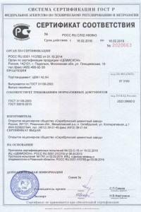 Сертификат на цемент