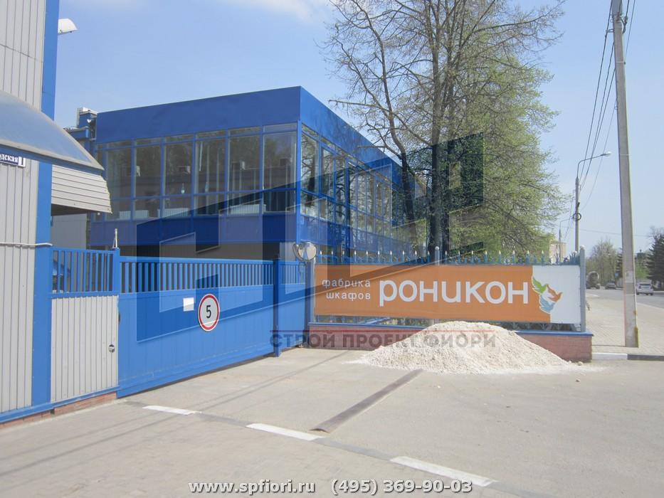 Торгово-выставочный мебельный павильон при фабрике Роникон в г. Щелково МО.