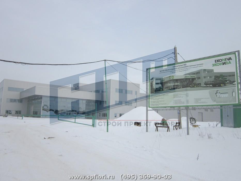 Центр сбыта и сервиса сельскохозяйственной техники компании John Deeree в пос. Детчино Калужской области.